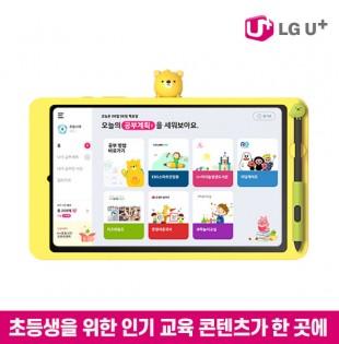 U+초등나라 특화 태블릿